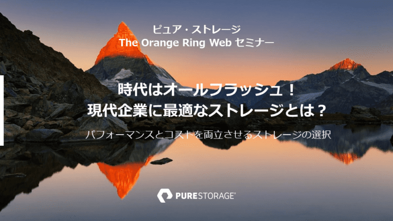 The Orange Ring Webinar 20210204